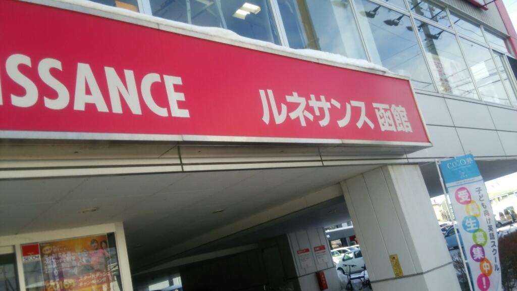 ルネサンス函館_b0106766_21470115.jpg