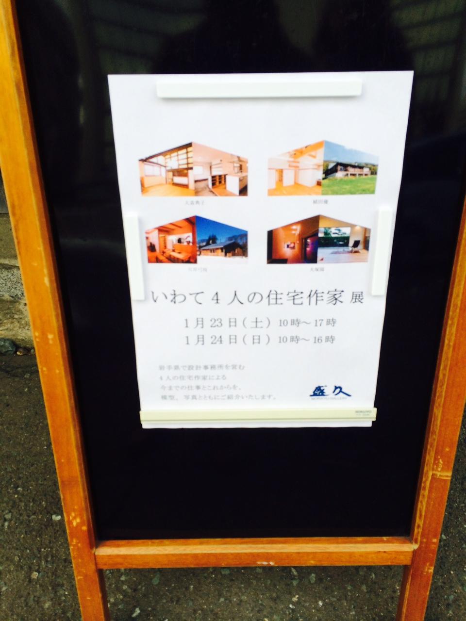 いわて4人の住宅作家展_e0277474_19361698.jpg