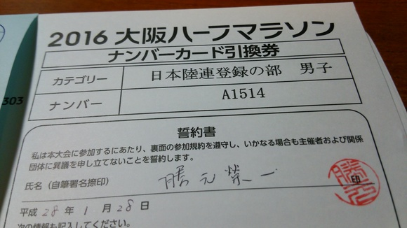 明日は大阪ハーフマラソン!_c0105280_22505138.jpg