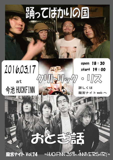 龍宮ナイトVol.74 =HUCK FINN 35th ANNIVERSARY=_e0205684_2018551.png