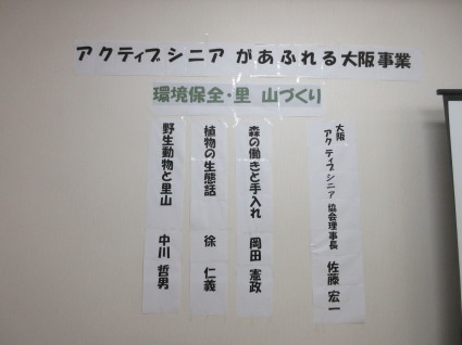 「アクティブシニアがあふれる大阪」事業・泉州地域    by   (ナベサダ)_f0053885_20491292.jpg