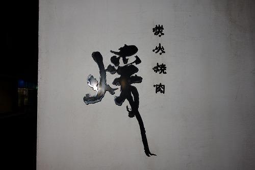 煖 名駅店_a0152501_728528.jpg