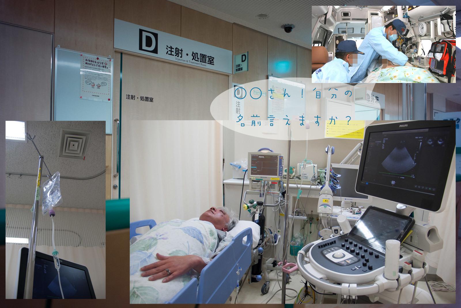 救急搬送_a0271402_14061401.jpg
