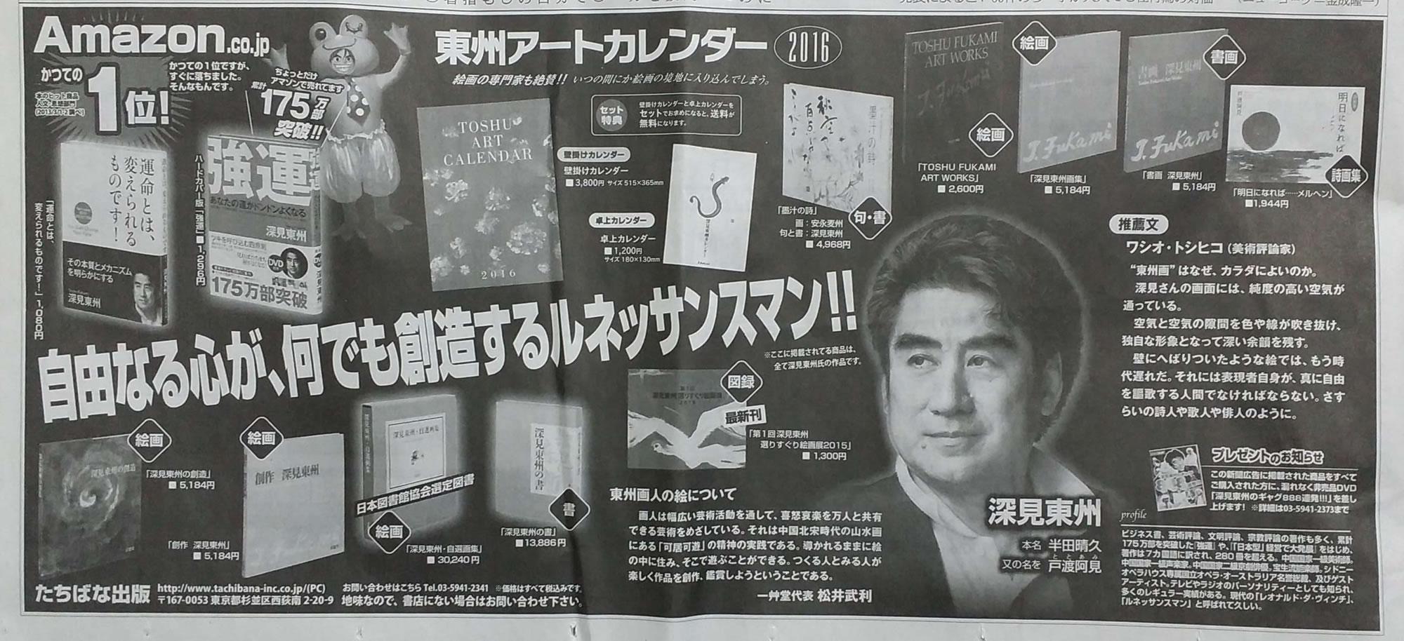 朝日新聞に、たちばな出版広告「...