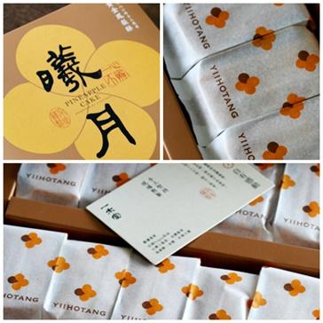 台湾 一禾堂麺包本舗の黄金鳳梨酥_b0048834_1038471.jpg