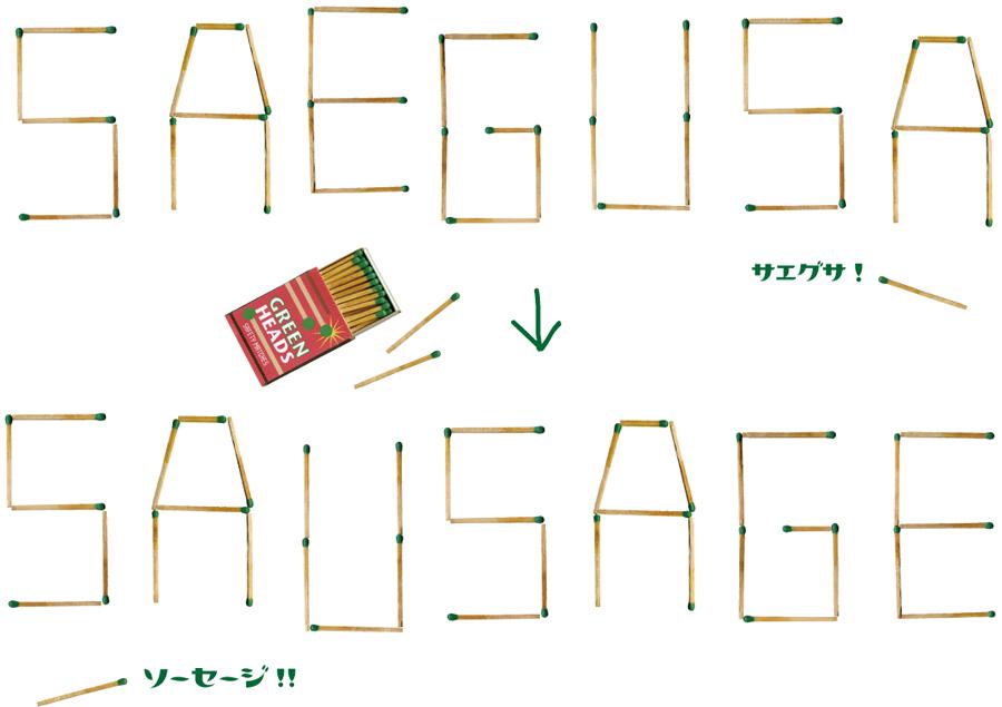 「サエグサ」のアナグラムが「ソーセージ」だった驚愕新事実!_d0018646_2019471.jpg