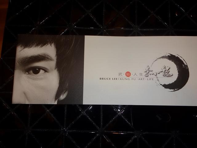 李小龍展 _b0248150_07155382.jpg