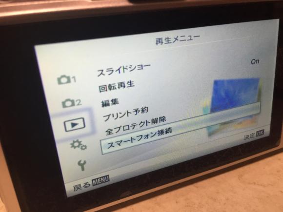 【解決】FlashAirがオリンパスで接続出来ないのは・・_b0008655_00563166.jpg