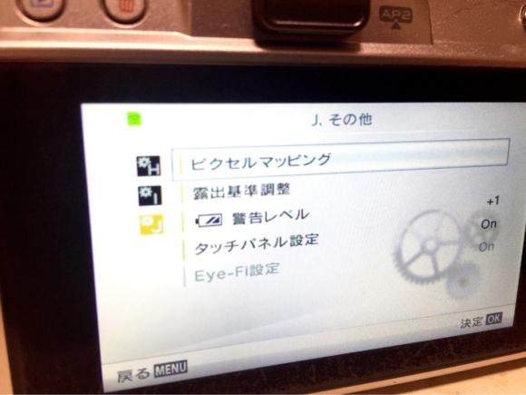 【解決】FlashAirがオリンパスで接続出来ないのは・・_b0008655_00563484.jpg