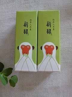 Wagashi  申のパッケージとおもたせ♪_a0165160_10542021.jpg
