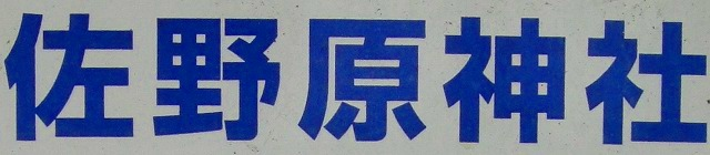 c0119160_19584377.jpg