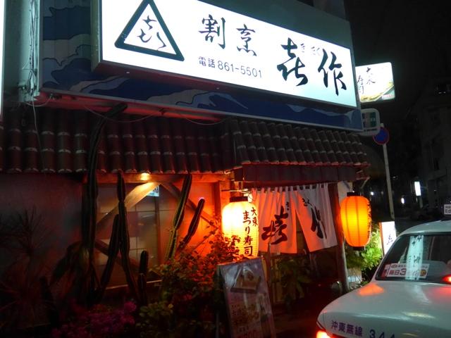 美栄橋「割烹 喜作」へ行く。_f0232060_16441746.jpg
