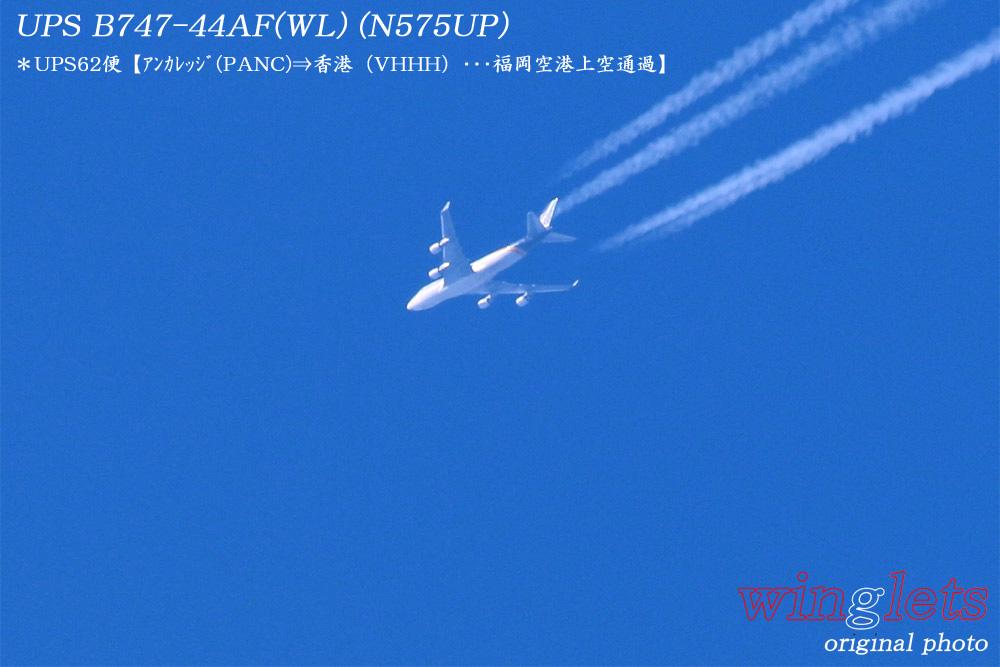 '16年 福岡(RJFF)レポート・・・【 付録 】 UPS/N575UP_f0352866_15131310.jpg