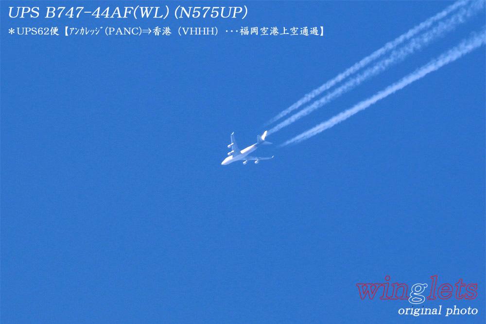 '16年 福岡(RJFF)レポート・・・【 付録 】 UPS/N575UP_f0352866_1513458.jpg