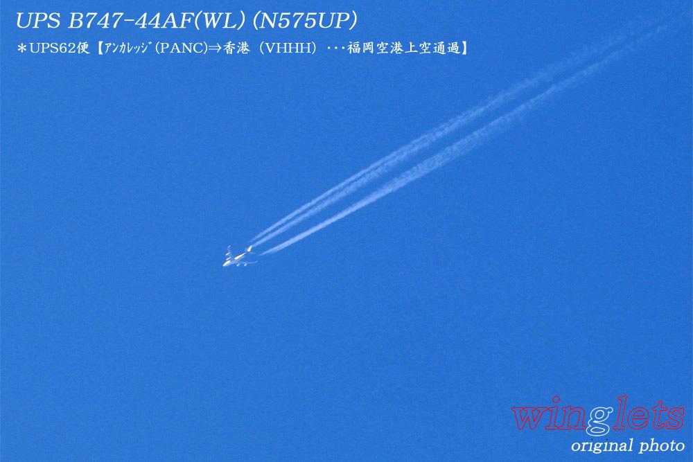 '16年 福岡(RJFF)レポート・・・【 付録 】 UPS/N575UP_f0352866_1514337.jpg