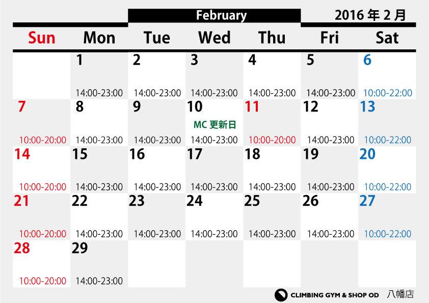 2月営業カレンダー_d0246875_17531918.jpg