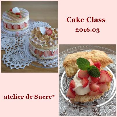 2016年3月Cake Class ビジター受講案内_b0065587_2101072.jpg