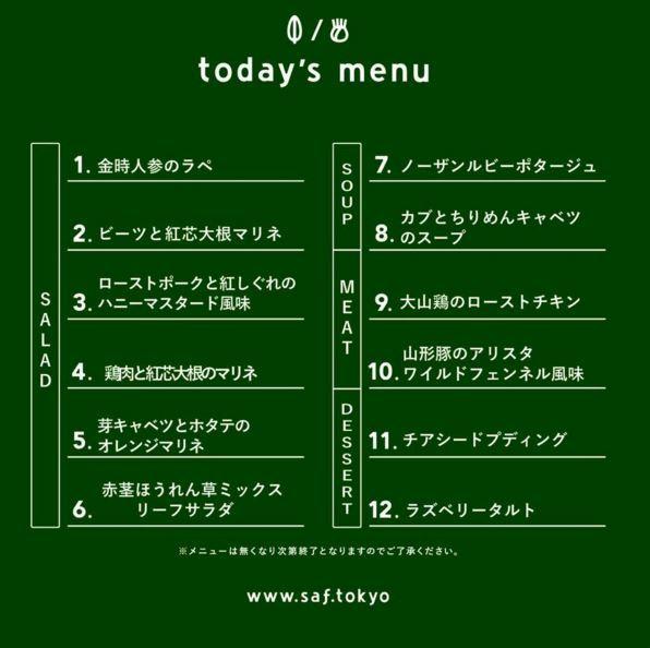 本格的スローフードを手軽に!sage&fennel@広尾_f0083294_23205511.jpg