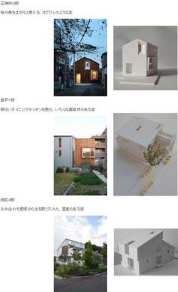 アトリエKUKKAの竣工物件から_b0183404_175923.jpg