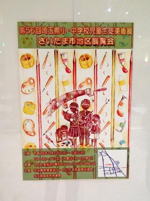 小・中学校児童生徒美術展_b0262124_043297.jpg