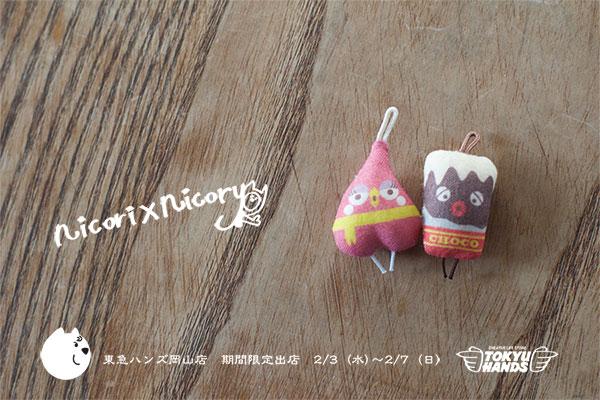 2/3(水)〜2/7(日)は東急ハンズ岡山店に出店します!!_a0129631_12122352.jpg