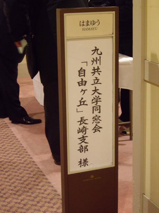 長崎支部総会・懇親会  於.五島市_f0184133_9563436.jpg