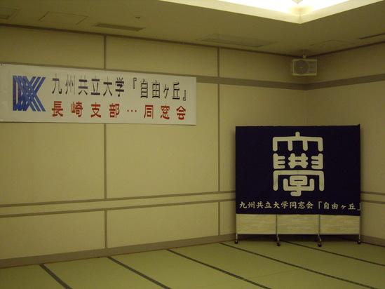 長崎支部総会・懇親会  於.五島市_f0184133_957834.jpg