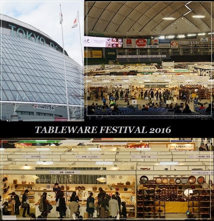 テーブルウェア・フェスティバル2016_d0269651_09264510.jpg