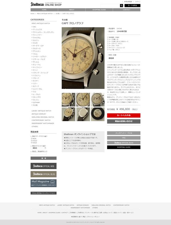 時計の名店シェルマンの公式オンラインショップがリニューアル_f0039351_162627100.jpg