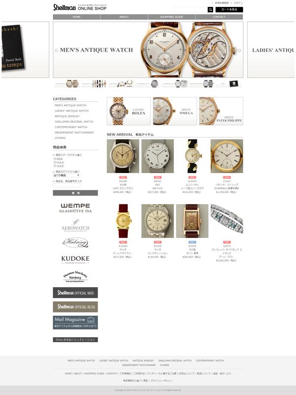 時計の名店シェルマンの公式オンラインショップがリニューアル_f0039351_1626833.jpg