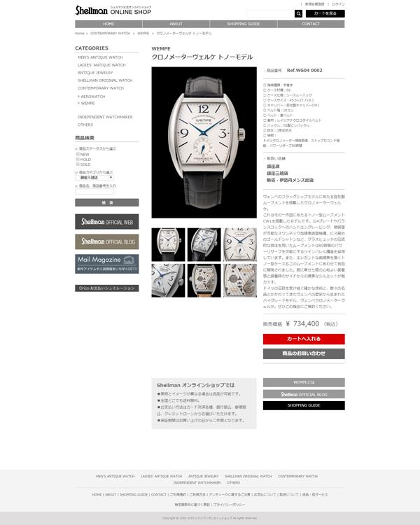 時計の名店シェルマンの公式オンラインショップがリニューアル_f0039351_1627185.jpg