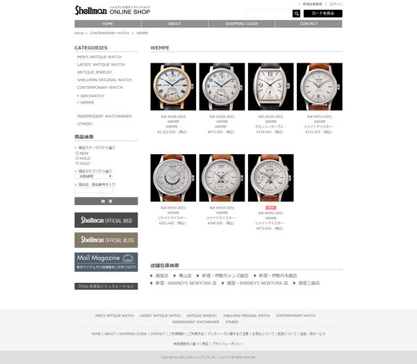 時計の名店シェルマンの公式オンラインショップがリニューアル_f0039351_1627290.jpg