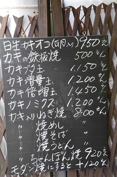 鉄道ブラ旅 JR赤穂線 日生_e0164563_10303619.jpg