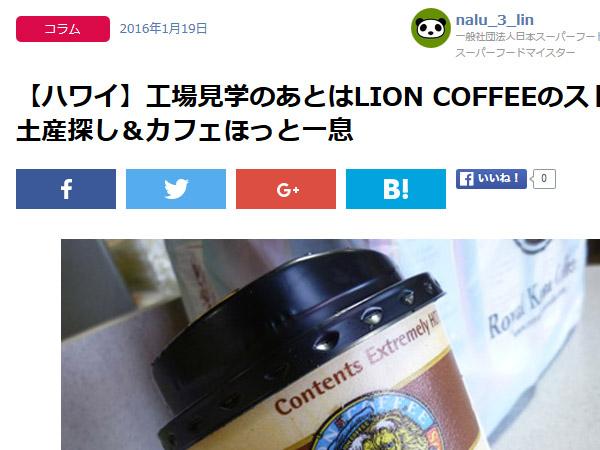 LION COFFEE ストアの記事をアップしました_c0152767_23513655.jpg