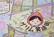 グリム笑店街 発足!_b0187479_15214692.jpg