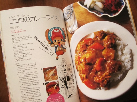 料理レシピ本:サンジの満腹ごはん_c0084183_10593953.jpg