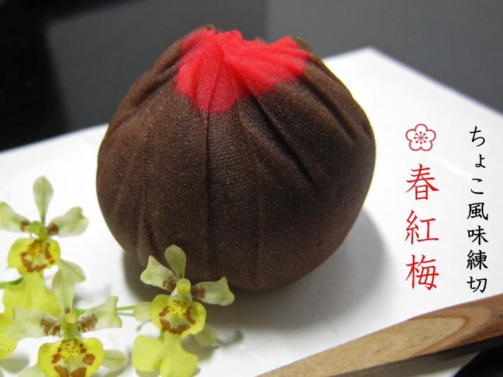 和菓子のバレンタイン2016@磯子風月堂_e0092594_15185511.jpg