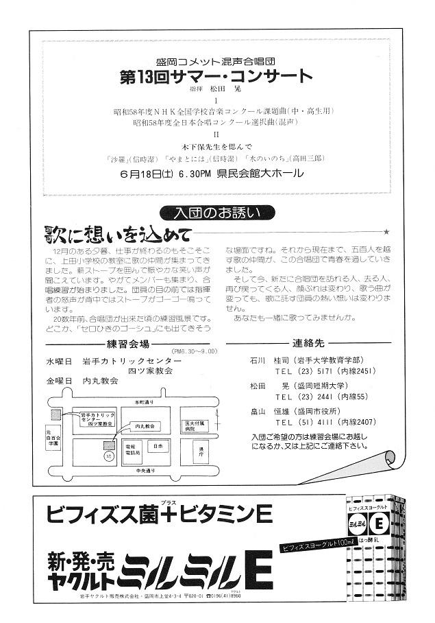 第21回定期演奏会_c0125004_20350390.jpg