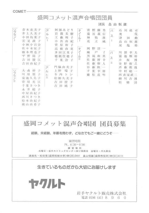 第23回定期演奏会_c0125004_21224346.jpg