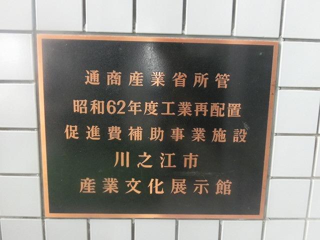 四国中央市(愛媛県)の「世界一効率的な製紙工場」と「紙のまち資料館」_f0141310_7334052.jpg