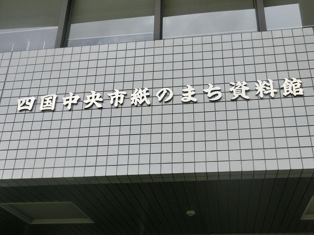 四国中央市(愛媛県)の「世界一効率的な製紙工場」と「紙のまち資料館」_f0141310_733484.jpg