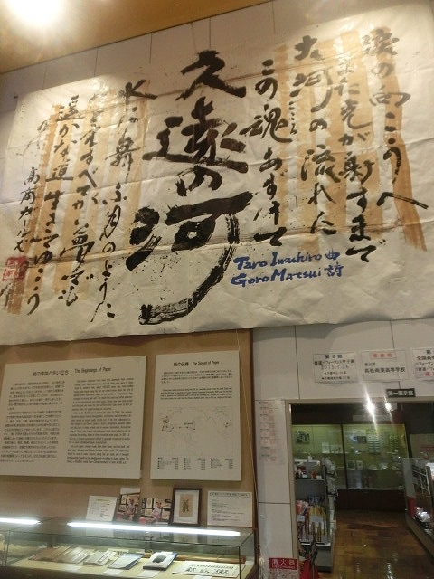 四国中央市(愛媛県)の「世界一効率的な製紙工場」と「紙のまち資料館」_f0141310_7335730.jpg