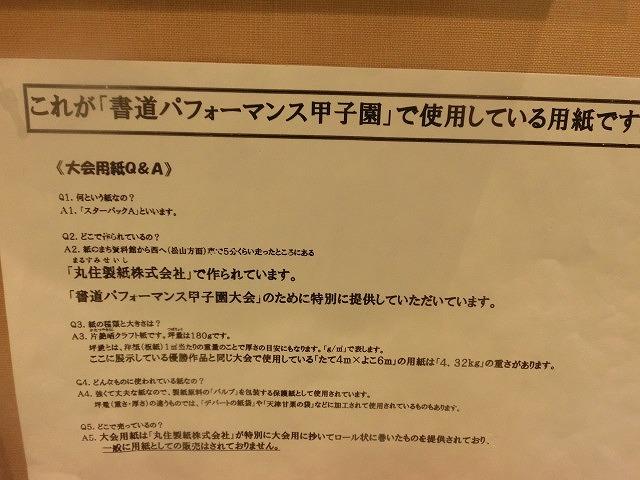四国中央市(愛媛県)の「世界一効率的な製紙工場」と「紙のまち資料館」_f0141310_7341078.jpg