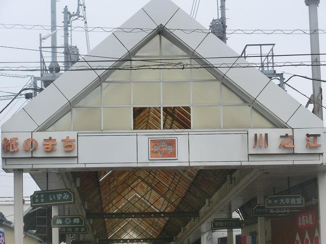 四国中央市(愛媛県)の「世界一効率的な製紙工場」と「紙のまち資料館」_f0141310_739140.jpg