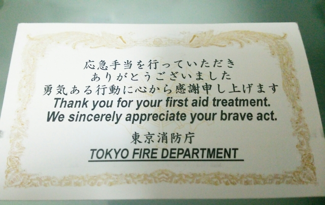 消防庁から感謝カード_a0000912_18571258.jpg
