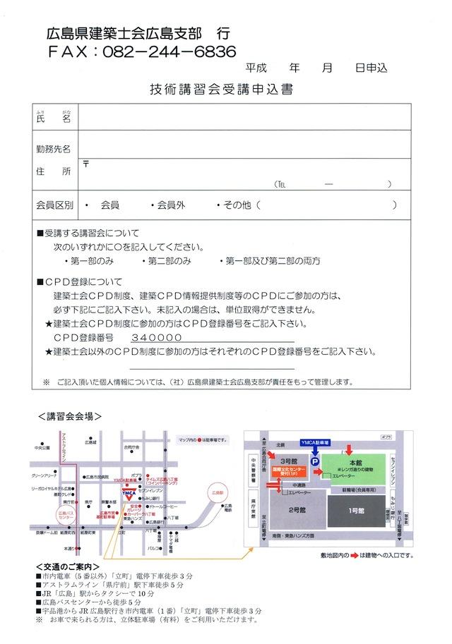 建築士会広島支部 技術講習会_a0115017_16105518.jpg