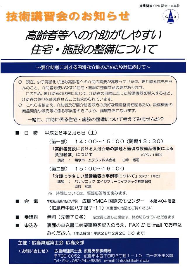 建築士会広島支部 技術講習会_a0115017_1611422.jpg