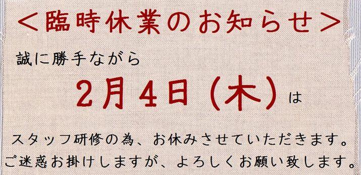 臨時休業のお知らせ/岡山県津山市/ナチュラル雑貨/ミニマルブッシュ_f0166432_134399.jpg