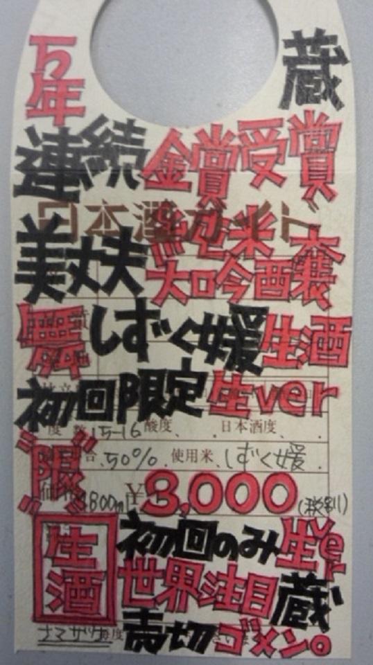 【日本酒】美丈夫 純米大吟醸 舞 生酒 しずく媛50 限定 新酒27BY_e0173738_1063354.jpg