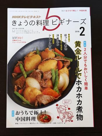 掲載誌「きょうの料理ビギナーズ2月号」♪_d0113182_11112499.jpg
